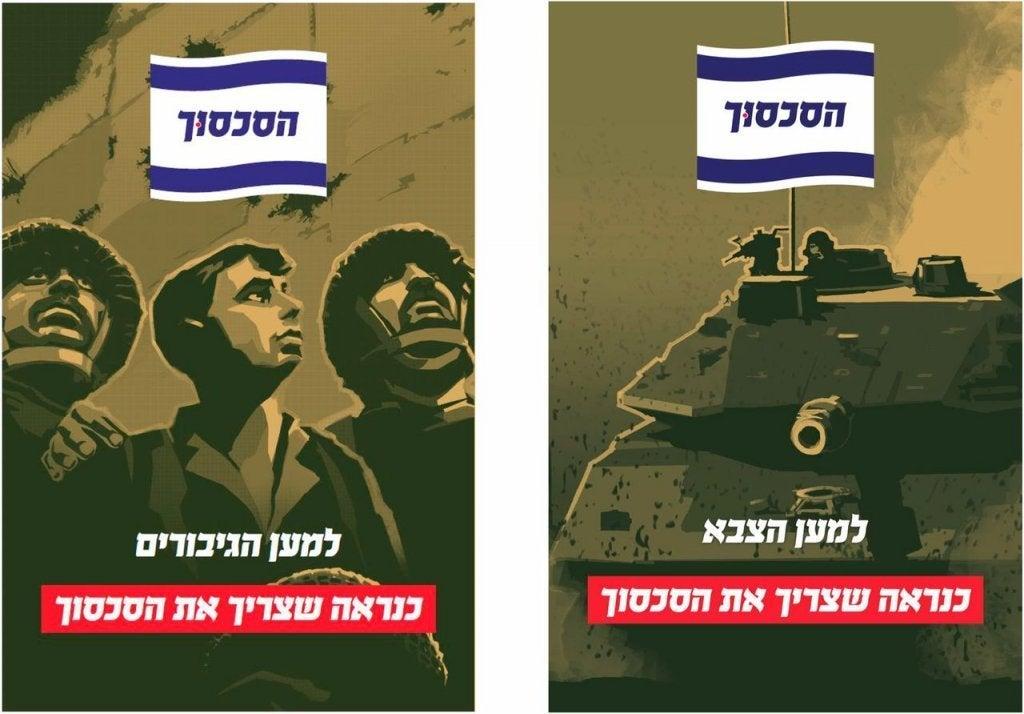 Carteles del Experimento Israel